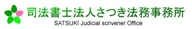司法書士法人さつき法務事務所